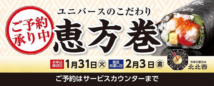 s-17ehoumaki_topbana.jpg