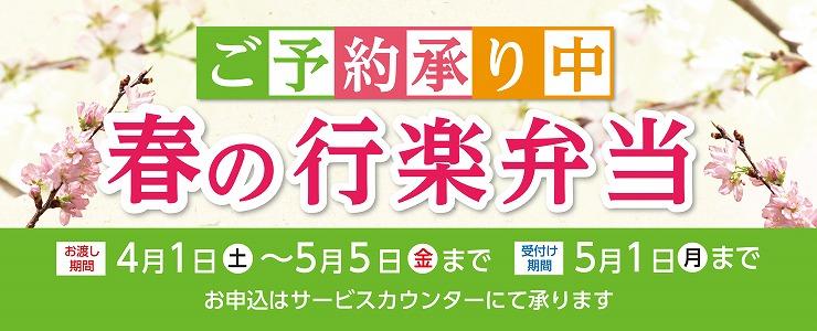 s-17kouraku_topbana.jpg