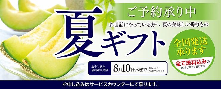 s-17natu_topbana.jpg