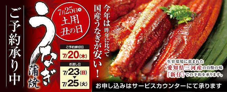 s-17unagi_topbana.jpg