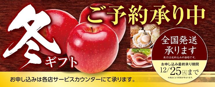 s-18fuyu_topbana.jpg