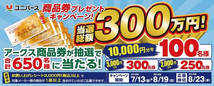 s-18natsu_banar2.jpg