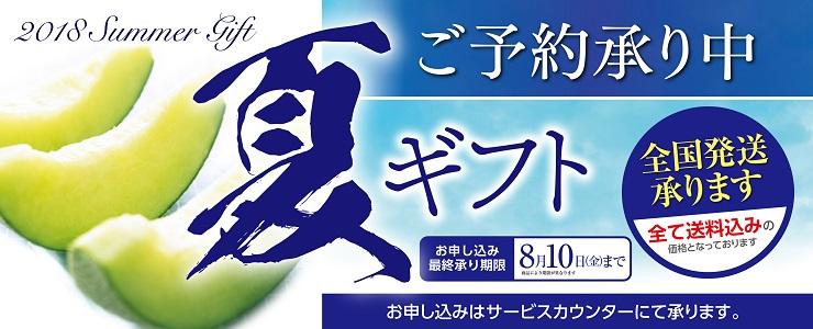 s-18natu_topbana.jpg