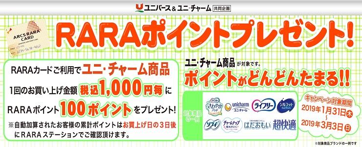 s-1902yuni_topbana.jpg
