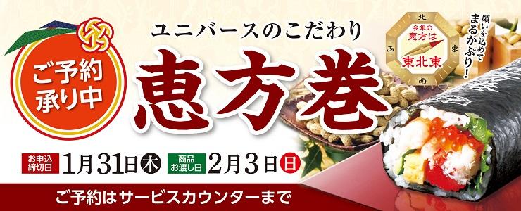 s-19ehoumaki_topbana.jpg