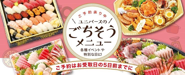s-19gotisou_zenki_topbana.jpg