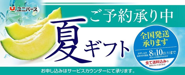 s-19natu_topbana.jpg