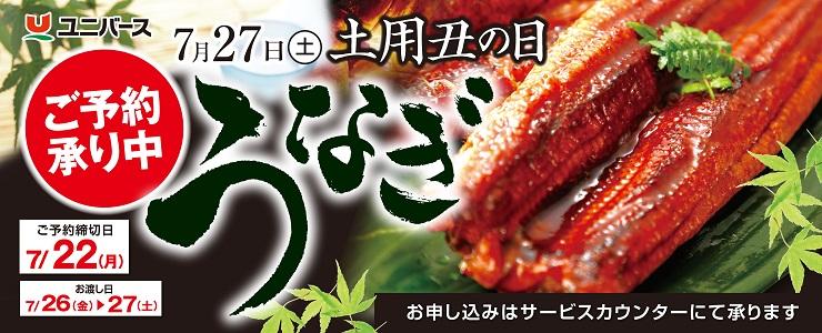 s-19unagi_topbana.jpg