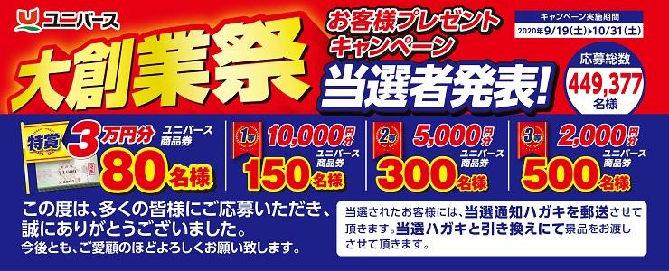 s-20daisougyousai_topbana.jpg