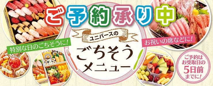 s-20gotisou_kouki_topbana.jpg