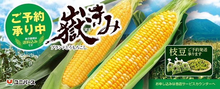 s-20toumorokosi_topbana.jpg