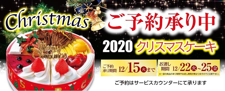 s-20xmas_topbana.jpg