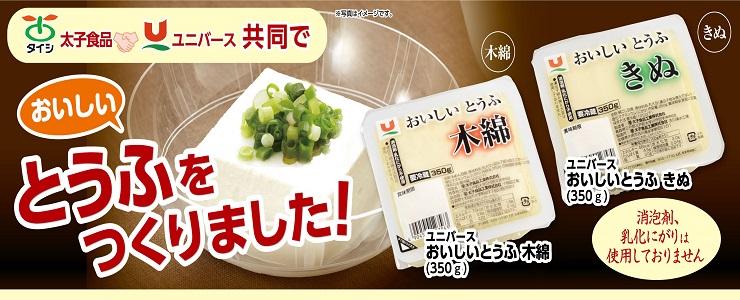 s-pb_toufu_topbana.jpg