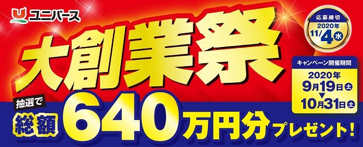 s-sougyousai2020.jpg