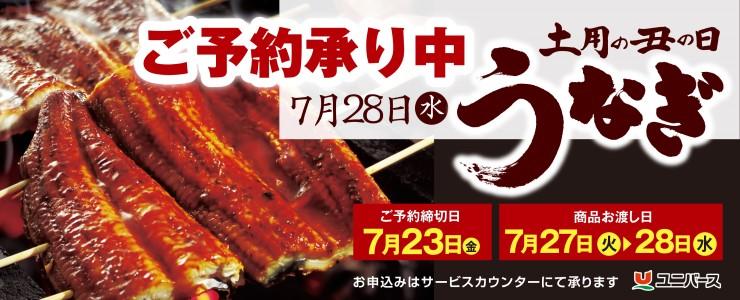 s2021unagi_topbana.jpg